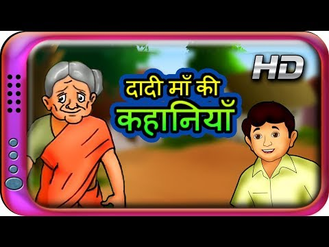 Dadi maa ki kahaniya | Moral stories in Hindi for children | Panchtantra ki kahaniya thumbnail