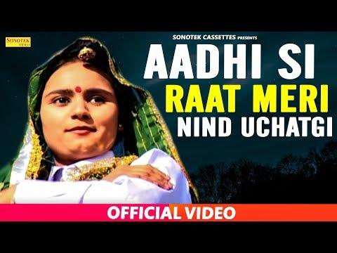Haryanavi Folk Songs - Aadhi Si Rat Meri Neend Ucahtagi | Ghoome Mera Ghaghra video