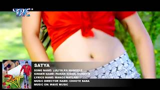 Lulia song satya movie full hd song pawan singh