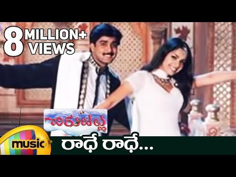 Chirujallu Movie Songs - Radhe Radhe Song - Tarun Richa Pallod...