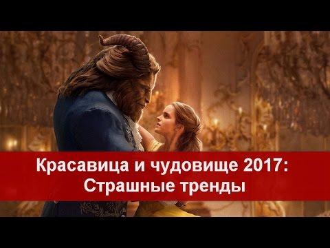 Красавица и чудовище 2017: Страшные тренды (Статья Научи хорошему)