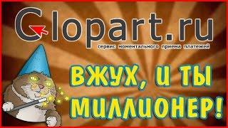 Заработок в Интернете на Glopart