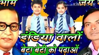 इंडिया वालों बेटा बेटी को पढ़ाओ नं.1 गाना गाया टंडन जी ने