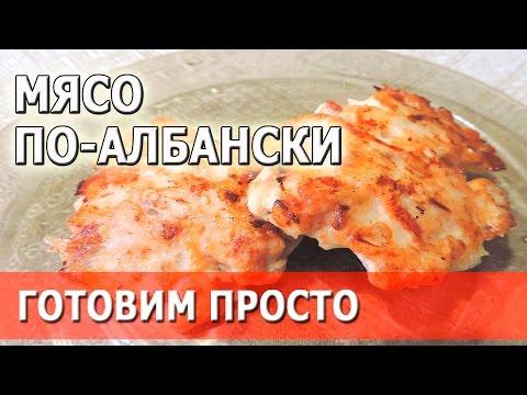 Мясо по-албански | готовим просто
