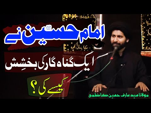 Aaik Gunagaar Betay Ka Waqiyah | Maulana Syed Arif Hussain Kazmi | 4K