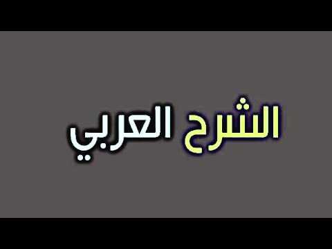 انترو قناة الشرح العربي -intro Channel Char7 Arabi video