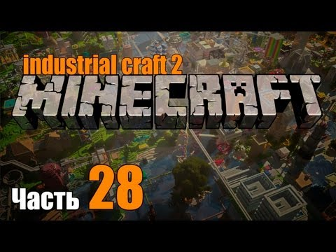 Industrial Craft 2 minecraft (Часть 28)-Материя!