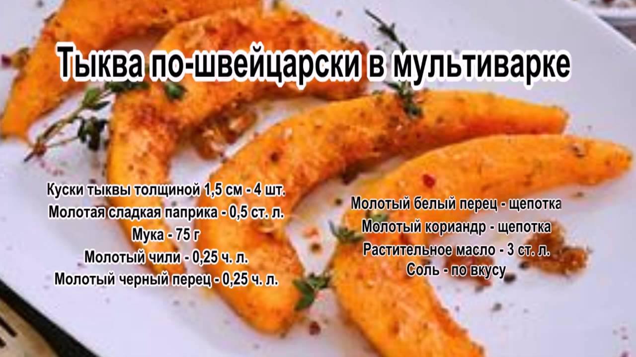 Тыква в сковороде сладкая рецепт