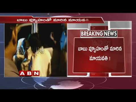 బాబు వ్యూహంతో మారిన మాయావతి | CM Chandrababu meets BSP Chief mayawati