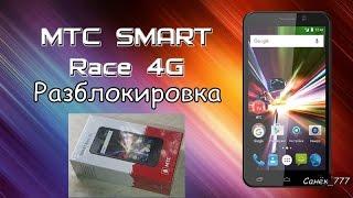 Бесплатное снятие блокировки сим-карт через инженерное меню  для МТС SMART Race 4G