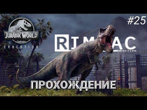 Jurassic World Evolution _ #25 _ А вот и пятый остров! Кто в загоне?