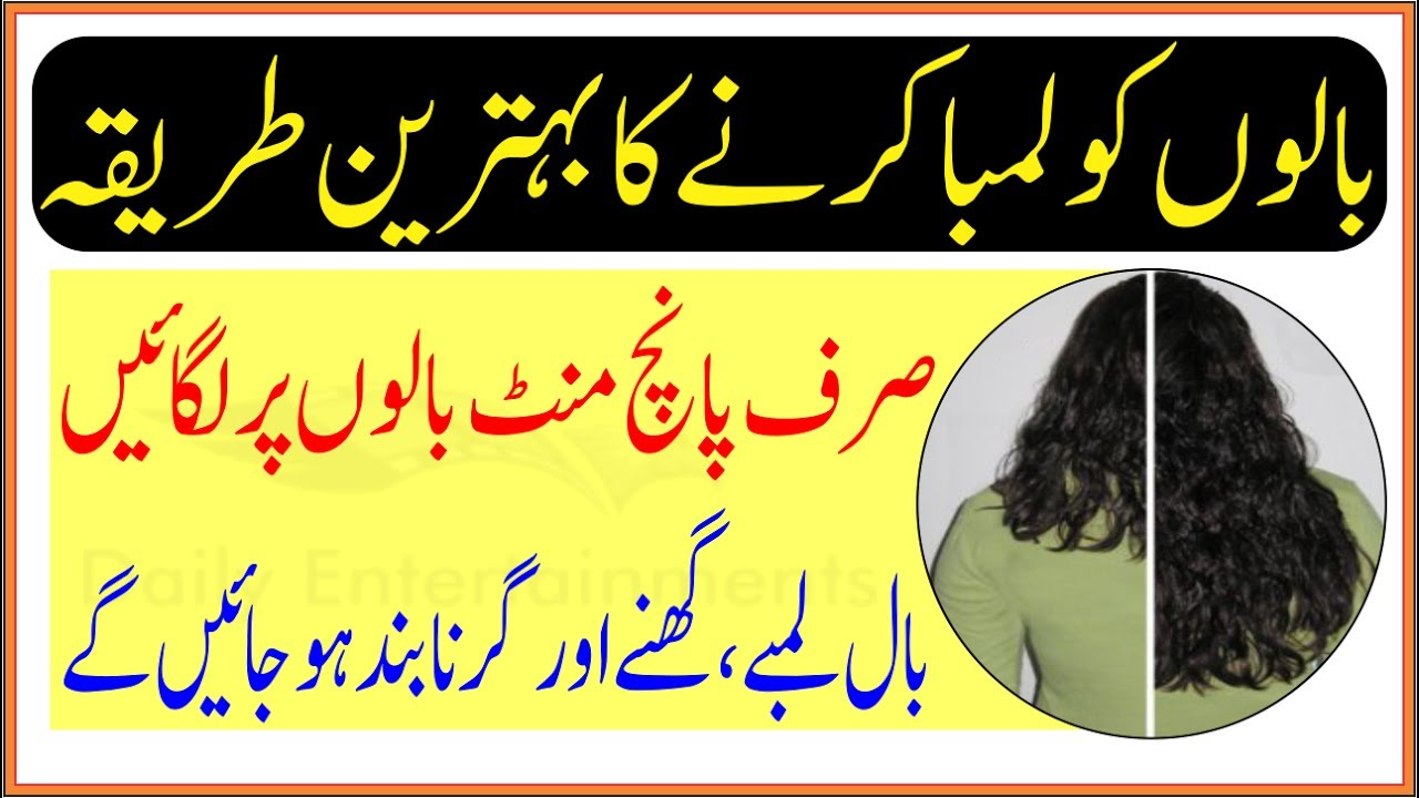 How To Long And Grow Hair Tips In Urdu | Best Beauty Tips For Hair