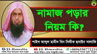 Namaj Porar Niom Ki?  Sheikh Abdul Hamid Siddik Salafi