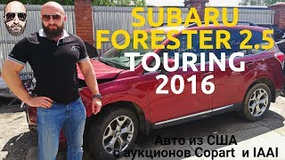 Авто из США 2019. Subaru Forester 2.5 AWD TOURING