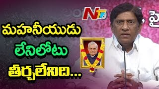 MP Vinod Kumar Reveals Atal Bihari Vajpayee's Role In Telangana Movement | NTV