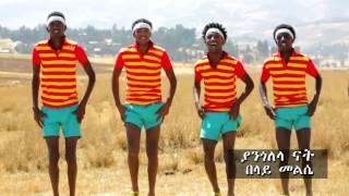 Belay Melesie -  Yangolela Nat ያንጎለላ ናት (Amharic)