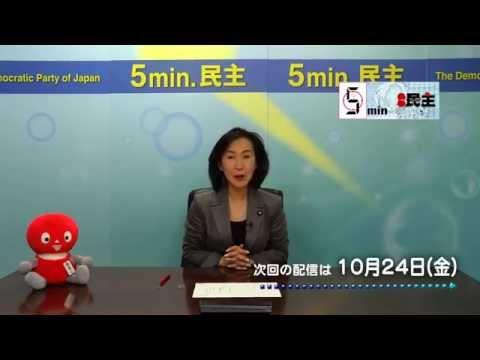 「5 min. 民主」第4回放送 1日に2閣僚の辞任はきわめて異例