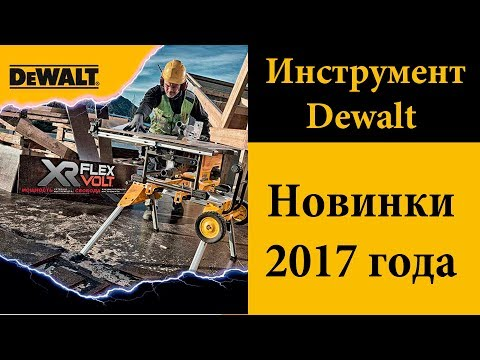 Dewalt - новинки 2017 года