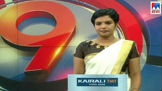 ഒൻപത് മണി വാർത്ത   9 P M News   News Anchor - Nisha Purushothaman   November 01, 2018