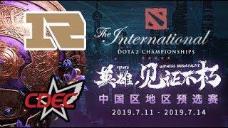【OB解说TI9中国区预选赛】门票之争 总决赛 RNG VS CDEC BO5 第一局