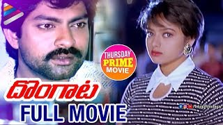Dongata Telugu Full Movie | Jagapathi Babu | Soundarya | Suresh | Brahmanandam | Telugu FilmNagar