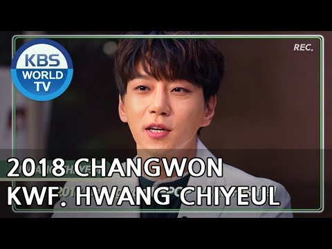 [2018 Changwon K-POP World Festival] Message from Hwang Chiyeul
