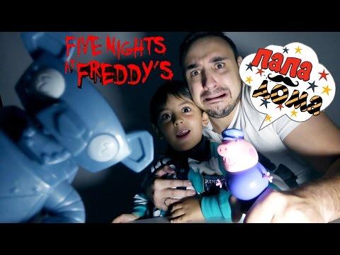 Ура, каникулы! Папа РОБ и Ярик. Видео обзор новой игры Five Nights at Freddy's!