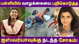பள்ளியில் வாழக்கையை பறிகொடுத்த  ஐஸ்வர்யாவுக்கு நடந்த சோகம்!  | Tamil Cinema | Kollywood News