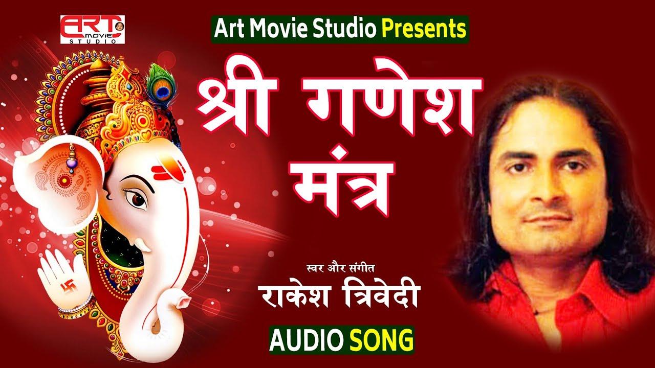 Shree Ganesh Mantra Shree Ganesh Mantras Jai