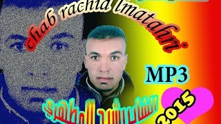 cheb rachid  matahri -mp3 - mllit man had l7ob 2015  الشاب رشيد المطهري - مليت من هاد الحب