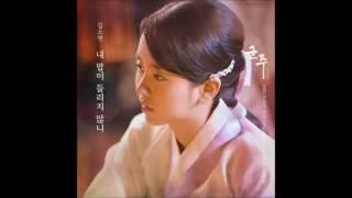 Kim So Hyun - Can`t You Hear My Heart Ruler׃ Master Of The Mask OST Part.16 Türkçe Altyazılı