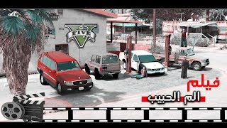 فيلم - حب ضايع  -  قراند 5 GTA
