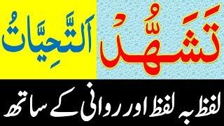Attahiyat (Tashahhud) word by word Learn and memorize