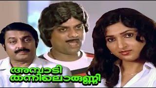 Ambadi Thannilorunni 1986: Full Malayalam Movie