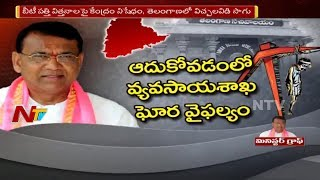 Agriculture Minister Pocharam Srinivas Reddy || Special Ground Report || Minister Graph