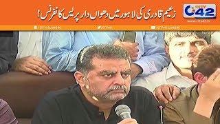 Zaeem Qadri explosive press conference