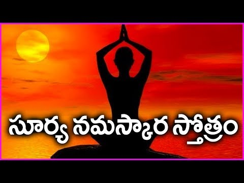 Surya Namaskar Mantra - Sunday Special Devotional Song In Telugu | Rose Telugu Movies