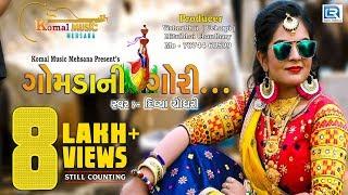 Gomdani Gori - Divya Chaudhary | New Gujarati Song 2018 | Full HD VIDEO | RDC Gujarati | Komal Music