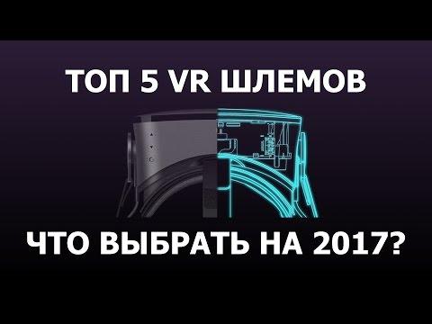 Топ 5 VR шлемов 2017   Как выбрать правильные очки виртуальной реальности?