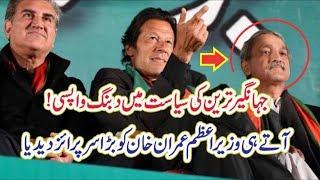 Jahangir Tareen Dabang Return to PTI politics