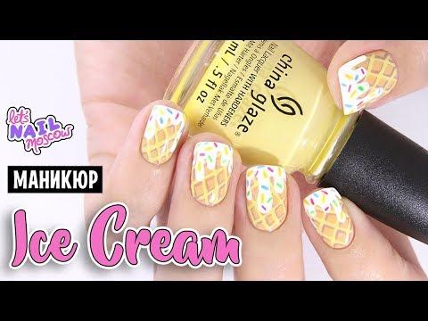 🍦Маникюр Мороженое | Ice cream nails Tutorial DIY 🍦