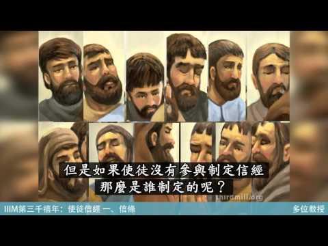 12-02(三)【IIIM第三千禧年:使徒信經 一、信條】