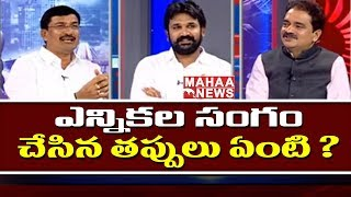 Debate on EC Mistakes in Telangana Elections 2018 | TRS vs Mahakutami | PrimeTimeDebate#2 |MahaaNews