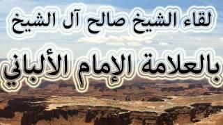 لقاء الشيخ صالح آل الشيخ بالعلامة الإمام الألباني