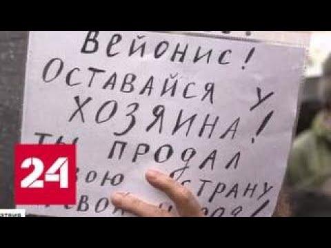 Русские напоминают латышским властям, что их родной язык не иностранный - Россия 24
