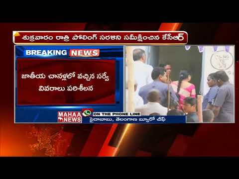 TRS CM KCR conforms about Telangana Elections 2018 winning | Mahaa News