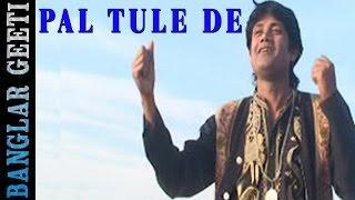 Pal Tule De | Bangla Pop Songs 2016 | Gour Gopal Das | Meera Audio | Latest New Bengali Songs