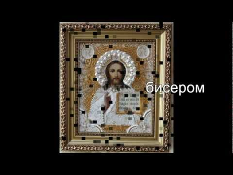 Иконы вышитые бисером.Галина Пономарёва. Icon of beads. .mp4