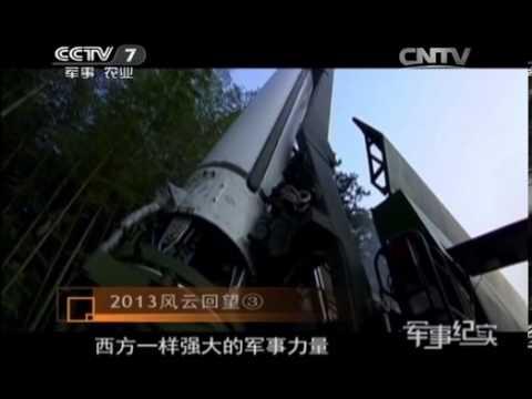 2013風雲回望 第三集 崛起的中國 軍事紀實 20140109
