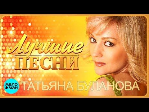 Татьяна Буланова  -  Лучшие песни 2018 12+